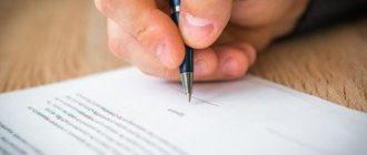 Почерковедческая экспертиза подписи