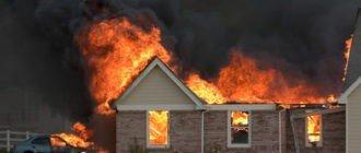Пожарно – техническая экспертиза