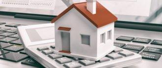 Экспертная оценка стоимости недвижимости