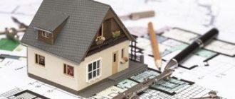 оценки стоимости недвижимости
