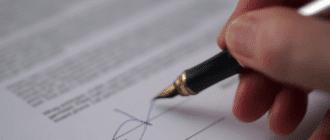 Ходатайство о независимой экспертизе почерка