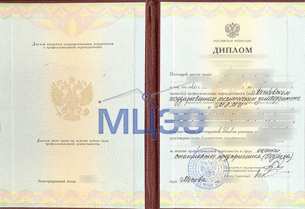диплом оценщика недвижимого имущества в Москве