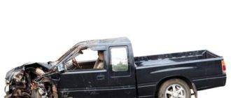 Ущерб автомобилю