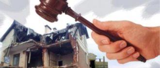 экспертиза строительства самовольной постройки